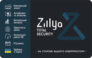Zillya Total Security